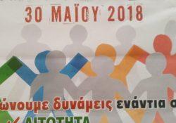 Πανεθνική Ημέρα Δράσης 30 Μαϊου 2018