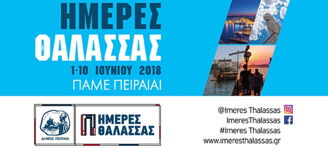 Ημέρες Θάλασσας 1 έως 10 Ιουνίου -Πάμε Πειραιά