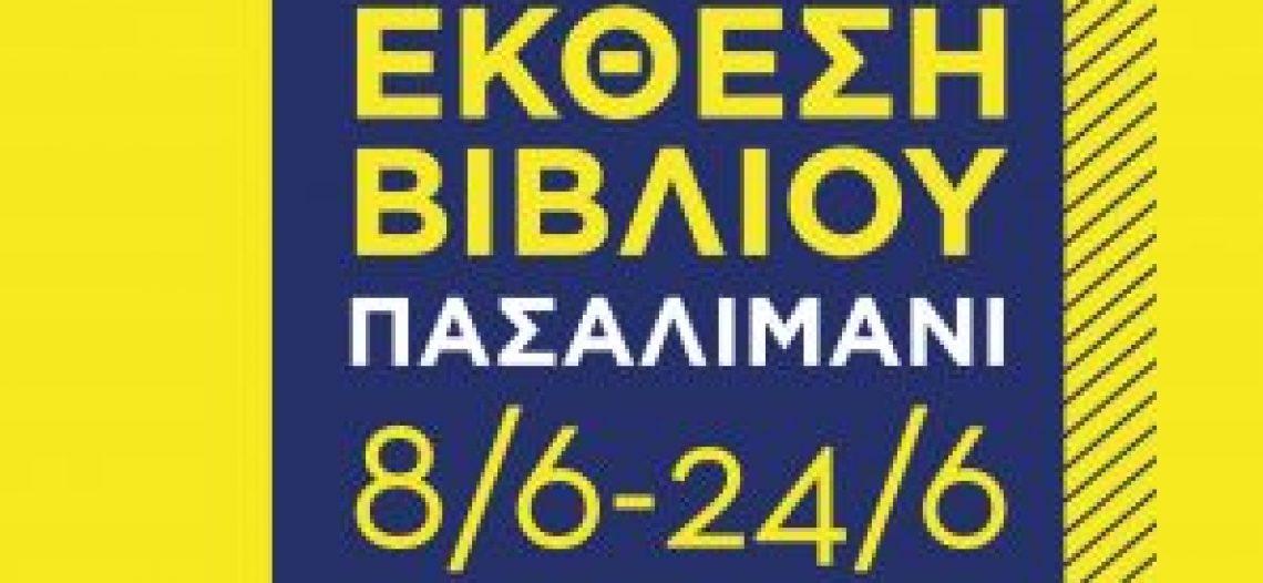 Συμμετοχή Εμπορικού Συλλόγου στην 32η Έκθεση Βιβλίου στο Πασαλιμάνι