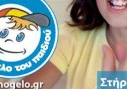 Το «Χαμόγελο του Παιδιού» ζητά τη στήριξη όλων μας