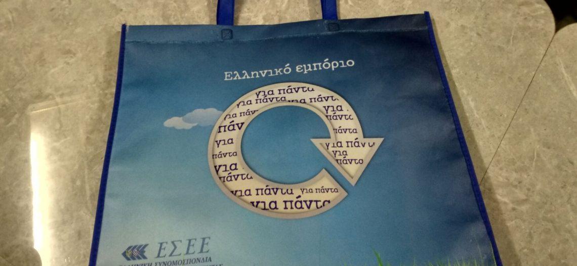 Δωρεάν Διανομή οικολογικών τσαντών στους καταναλωτές