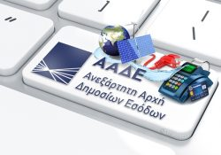 MyDATA: Πώς θα λειτουργεί η ψηφιακή πλατφόρμα