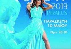 Εντυπωσιακή βραδιά Μόδας την Παρασκευή 10 Μαϊου