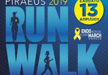 Κάλεσμα συμμετοχής στον αγώνα δρόμου «Piraeus Night Run/Walk»