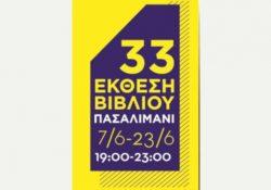 Ο Εμπορικός Σύλλογος Πειραιώς συμμετέχει στην 33η Έκθεση Βιβλίου