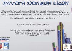 Συλλογή σχολικών ειδών για μαθητές ωφελούμενων οικογενειών
