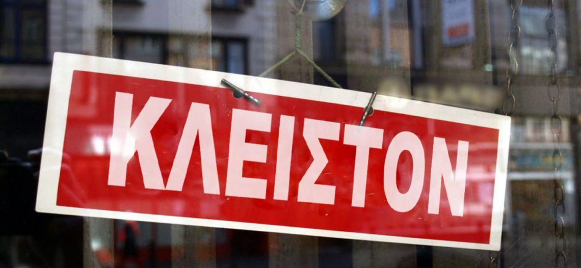 Παρατείνεται το κλείσιμο ιδιωτικών επιχειρήσεων