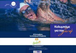 Σκυταλοδρομία Κολύμβησης για την υποστήριξη του Ομίλου Εθελοντών κατά του καρκίνου-ΑγκαλιάΖΩ στις Ημέρες Θάλασσας