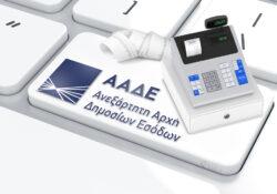 Διαβίβαση των παραστατικών εσόδων των επιχειρήσεων στην πλατφόρμα myDATA-Διασύνδεση ταμειακών μηχανών με την ΑΑΔΕ