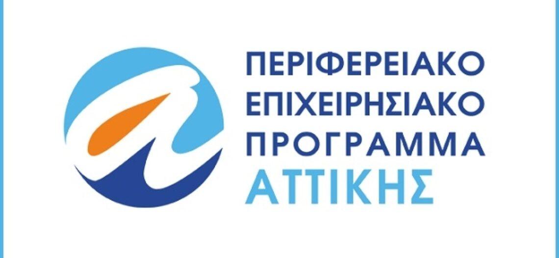 Πρόσκληση»Ενίσχυση μικρών και πολύ μικρών επιχειρήσεων που επλήγησαν από την πανδημία Covid-19 στην Αττική»