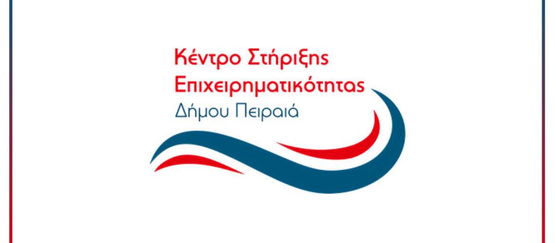 Ξεκίνησε η υποβολή προτάσεων για συμμετοχή στο Κέντρο Στήριξης Επιχειρηματικότητας του Δήμου Πειραιά
