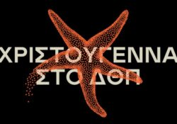 Χριστούγεννα στο Δημοτικό Θέατρο Πειραιά-Διαδικτυακές εκδηλώσεις