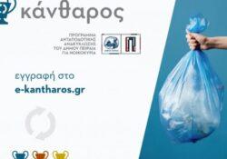 """Ξεκινά το νέο πιλοτικό πρόγραμμα ανταποδοτικής ανακύκλωσης του Δήμου Πειραιά για νοικοκυριά """"Κάνθαρος"""""""