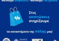 Στις εκπτώσεις μένουμε Πειραιά –  Στηρίζουμε τα καταστήματα της πόλης μας