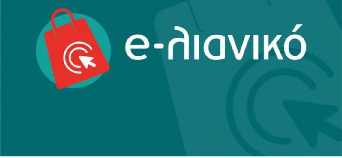 e-Λιανικό-Συνεργασία ΕΣΠ με το Κέντρο Στήριξης Επιχειρηματικότητας του Δήμου Πειραιά