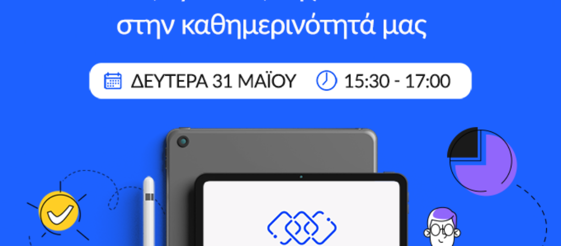 MyData – Δωρεάν διαδικτυακή ενημέρωση για τα μέλη του ΕΣΠ