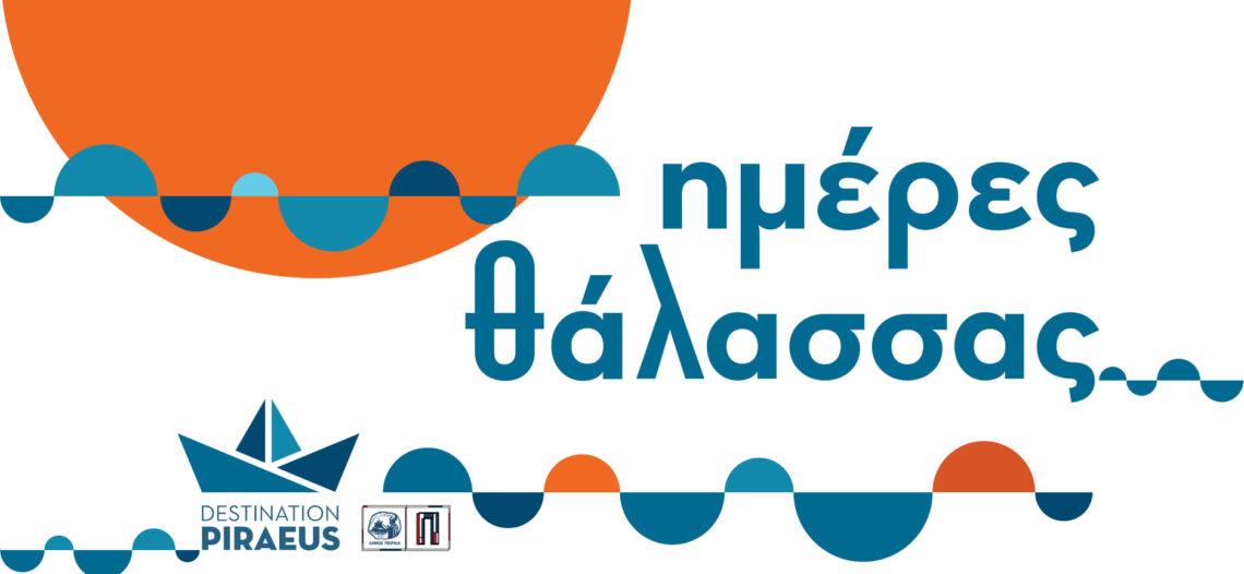 Η Αγορά του Πειραιά συμμετέχει στις Ημέρες Θάλασσας με Γαλάζιες τιμές και Στολισμό βιτρινών